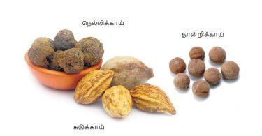 திரிபலா சூரணம்